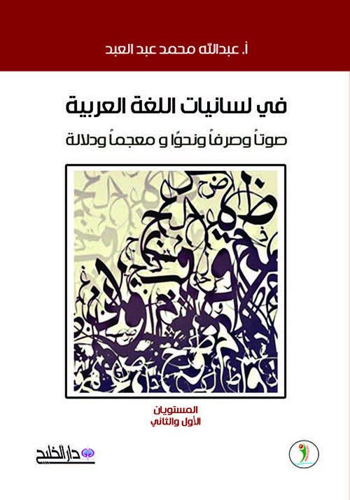 """في لسانيات اللغة العربية صوتاً وصرفاً ونحواً وممجماً ودلالةً """" المستوى الاول والثاني"""