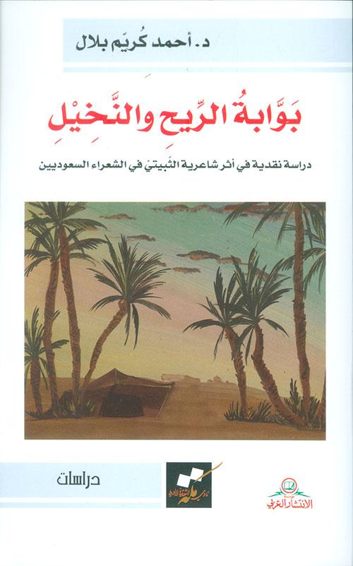 بوابة الريح والنخيل - دراسة نقدية في أثر شاعرية الثبيتي في الشعراء السعوديين