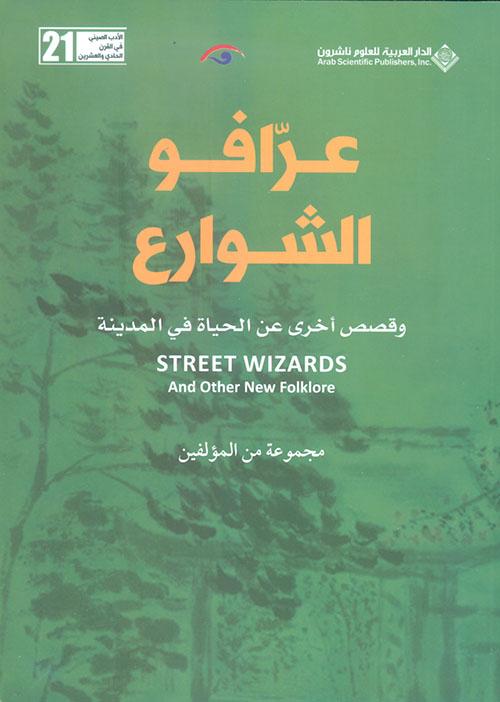 عرافو الشوارع - وقصص أخرى عن حياة المدينة
