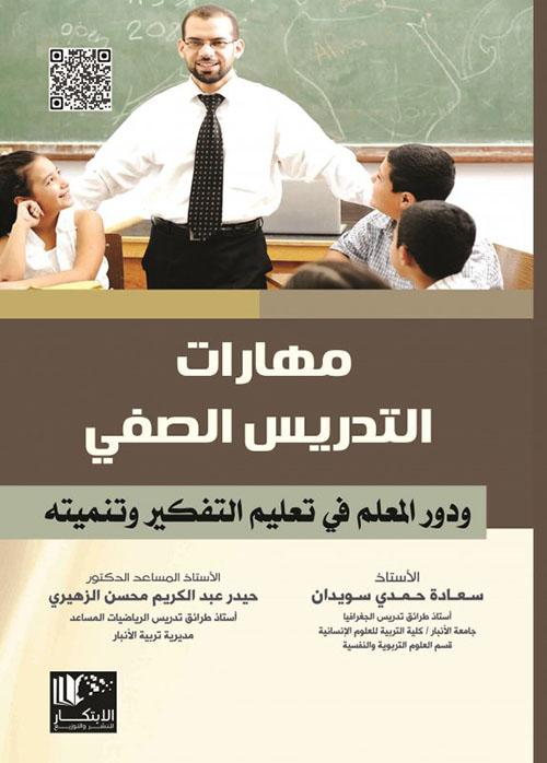 مهارات التدريس الصفي ودور المعلم في تعليم التفكير وتنميته