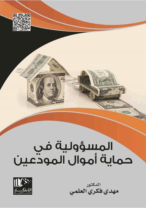 المسؤولية في حماية أموال المودعيين