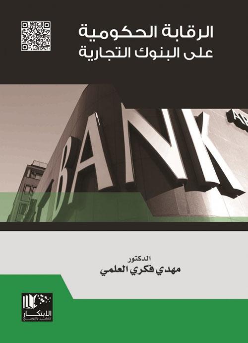 الرقابة الحكومية على البنوك التجارية