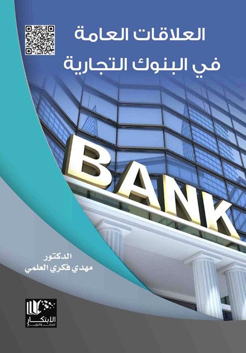 العلاقات العامة في البنوك التجارية
