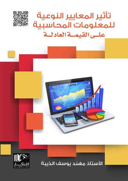 تأثير المعايير النوعية للمعلومات المحاسبية على القيمة العادلة