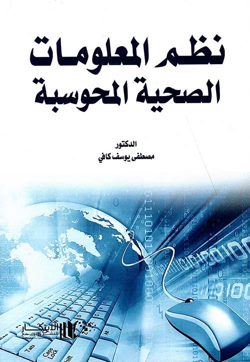نظم المعلومات الصحية المحوسبة