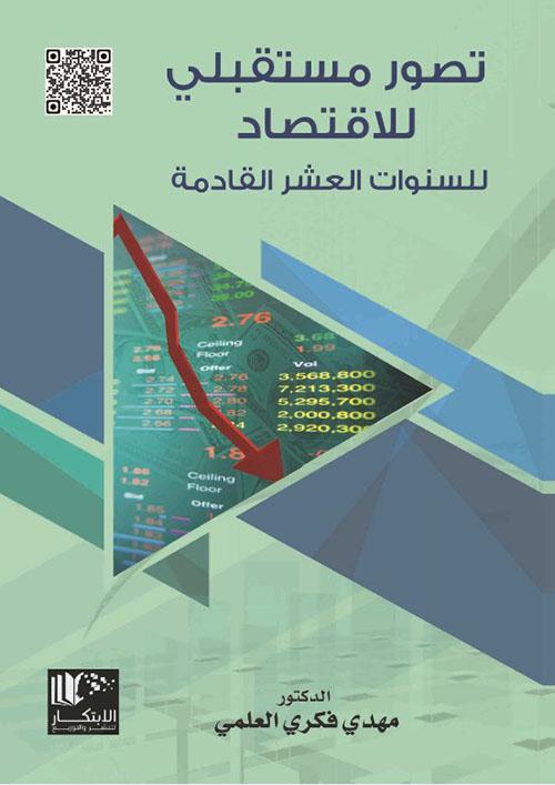 تصور مستقبلي للإقتصاد الأردني