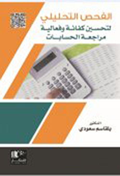 الفحص التحليلي لتحسين كفاءة وفعالية مراجعة الحسابات