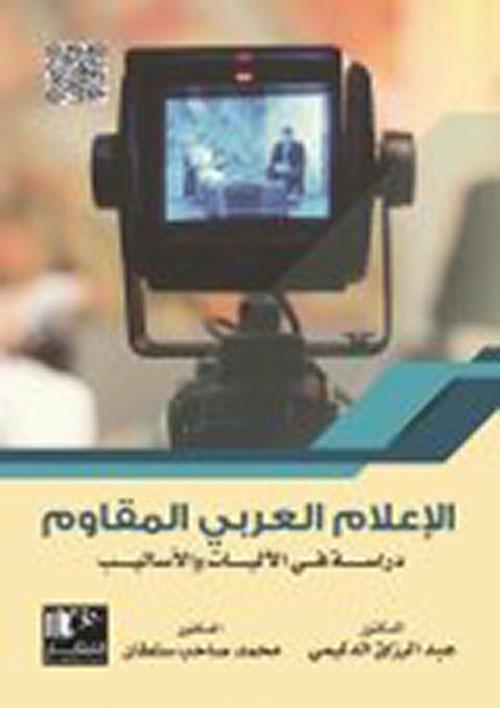 الأعلام العربي المقاوم دراسة في الأليات والأساليب