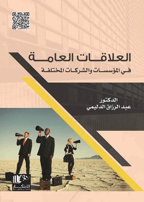 العلاقات العامة في المؤسسات والشركات المختلفة