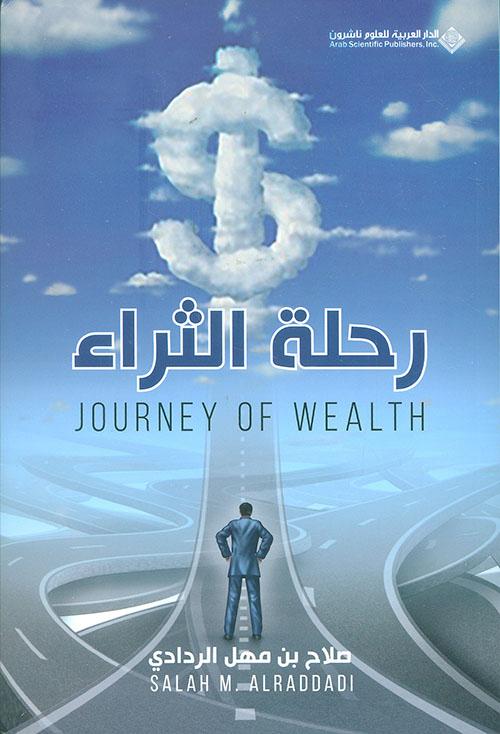 رحلة الثراء