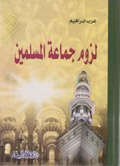 لزوم جماعة المسلمين