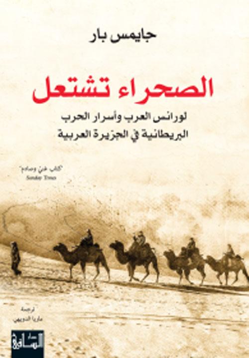 الصحراء تشتعل ؛ لورانس العرب وأسرار الحرب البريطانية في الجزيرة العربية