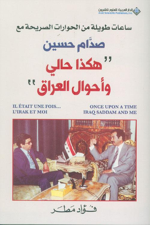 هكذا حالي وأحوال العراق ؛ ساعات طويلة من الحوارات الصريحة مع صدام حسين
