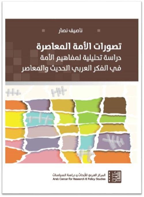 تصورات الأمة المعاصرة - دراسة تحليلية لمفاهيم الأمة في الفكر العربي الحديث والمعاصر