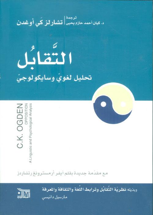 التقابل ؛ تحليل لغوي وسايكولوجي