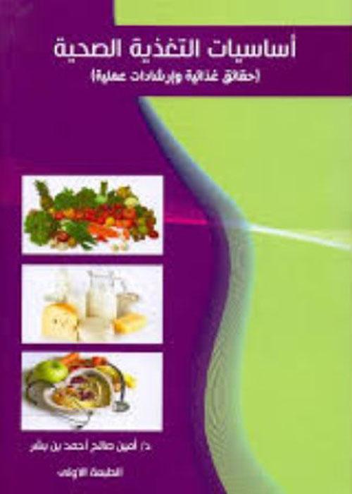 أساسيات التغذية الصحية ؛ حقائق غذائية وإرشادات عملية