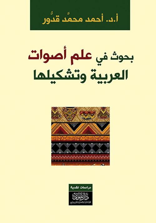 مدخل الى فقه اللغة العربية أحمد محمد قدور pdf