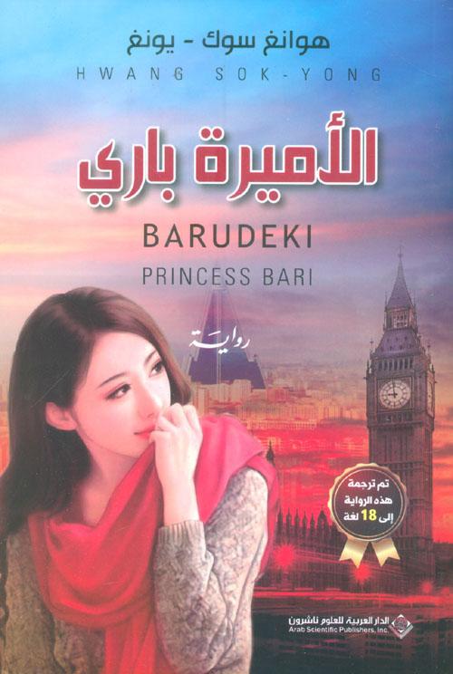 الأميرة باري
