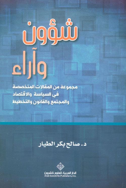 شؤون وآراء - مجموعة من المقالات المتخصصة في السياسة والاقتصاد والمجتمع والقانون والتخطيط