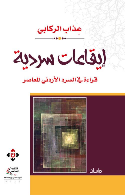 إيقاعات سردية ؛ قراءة في السرد الأردني المعاصر