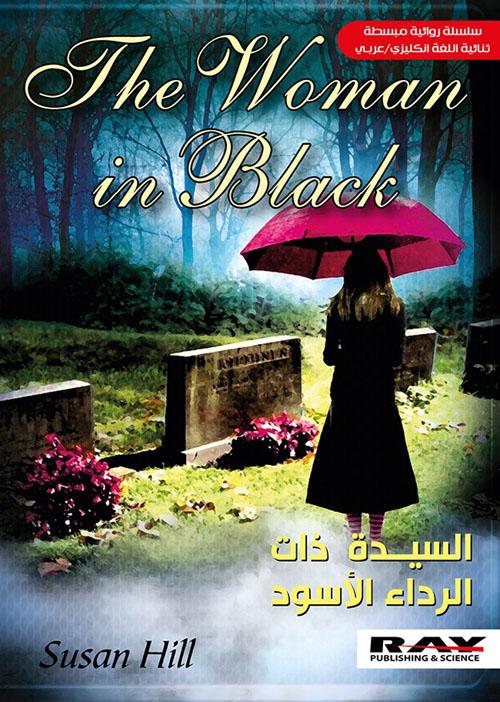 السيدة ذات الرداء الأسود The woman in black