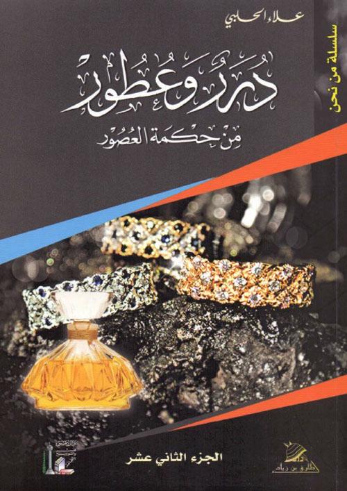 درر وعطور من حكمة العصور - الجزء الثاني عشر