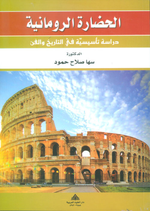 الحضارة الرومانية - دراسة تأسيسية في التاريخ والفن