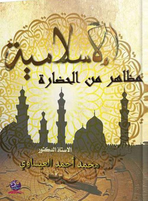 مظاهر من الحضارة الإسلامية