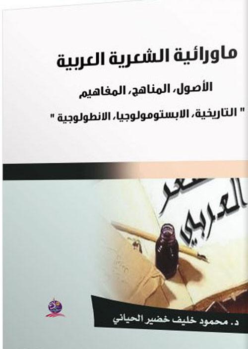 ما ورائية الشعرية العربية
