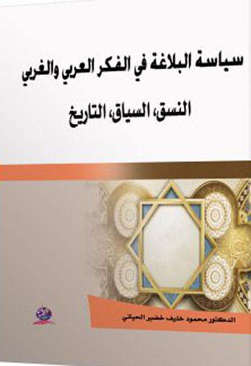 سياسة البلاغة في الفكر العربي والغربي