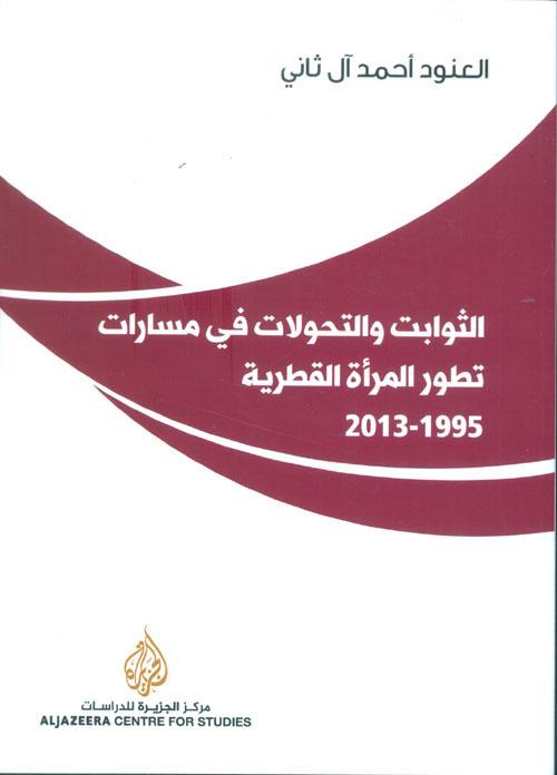 الثوابت والتحولات في مسارات تطور المرأة القطرية 1995 - 2013