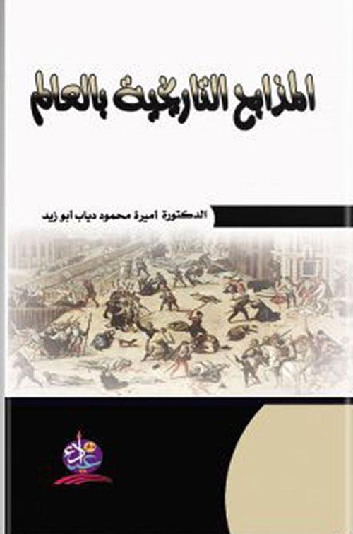 المذابح التاريخية بالعالم