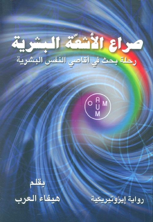 صراع الأشعة البشرية ؛ رحلة بحث في أقاصي النفس البشرية