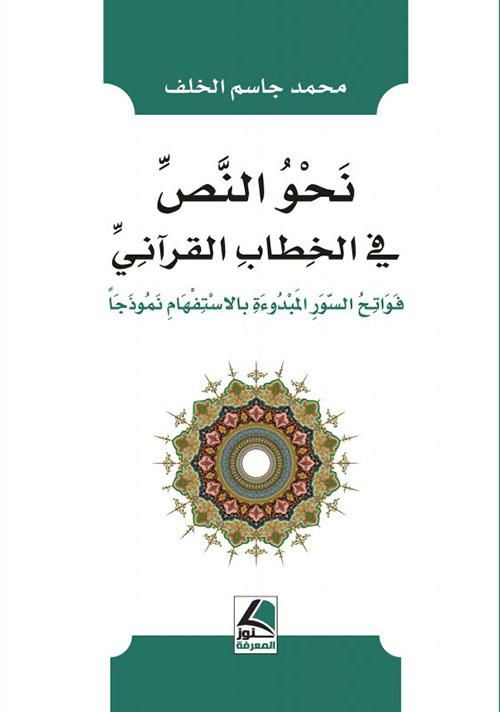 نحو النص في الخطاب القرآني فواتح السور المبدوءة بالأستفهام نموذجاً