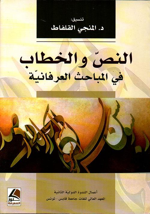 النص والخطاب في المباحث العرفانية