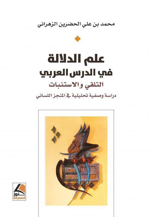 علم الدلالة في الدرس العربي (التلقي والأستنبات دراسة وصفية تحليلية في المنجز اللساني)