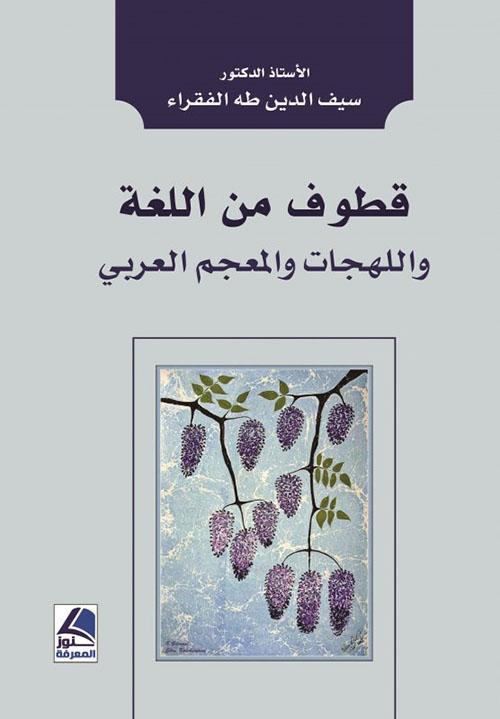 قطوف من اللغة واللهجات والمعجم العربي