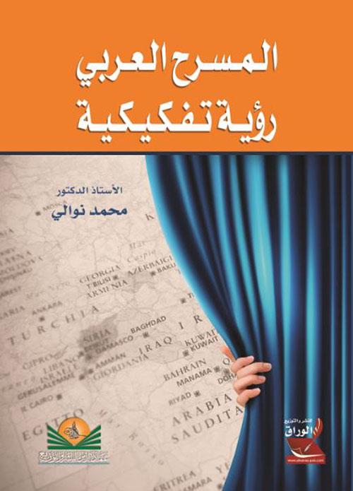 المسرح العربي - رؤية تفكيكية