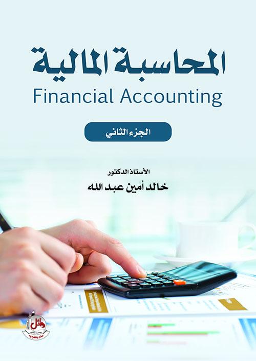 المحاسبة المالية - الجزء الثاني