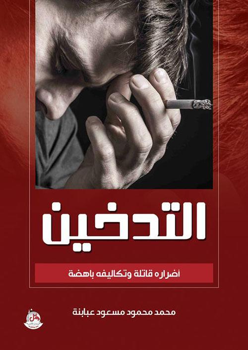التدخين - أضراره قاتلة وتكاليفه باهظة