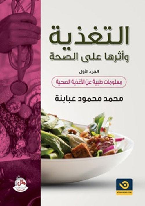 التغذية وأثرها على الصحة - الجزء الأول