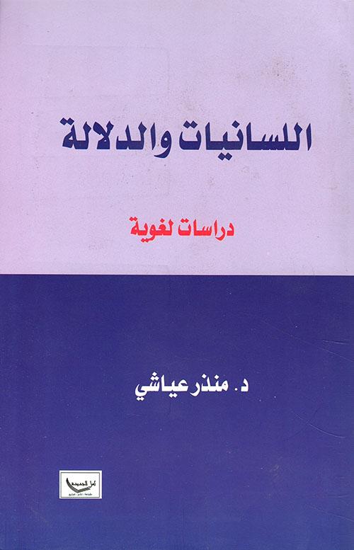 اللسانيات والدلالة منذر عياشي pdf