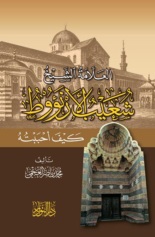 العلامة الشيخ شعيب الأرناؤوط