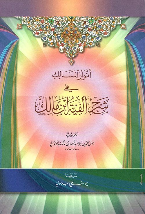 أنوار المسالك في شرح ألفية ابن مالك