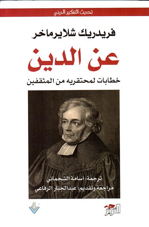 عن الدين ؛ خطابات لمحتقريه من المثقفين