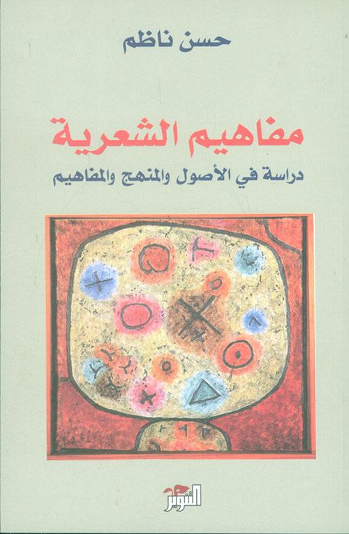 مفاهيم الشعرية - دراسة في الأصول والمنهج والمفاهيم