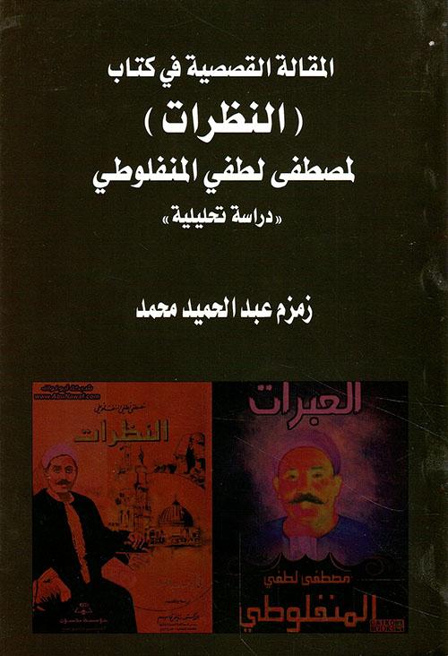 المقالة القصصية في كتاب (النظرات) لمصطفى لطفي المنفلوطي