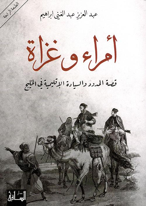 أمراء وغزاة، قصة الحدود والسيادة الإقليمية في الخليج