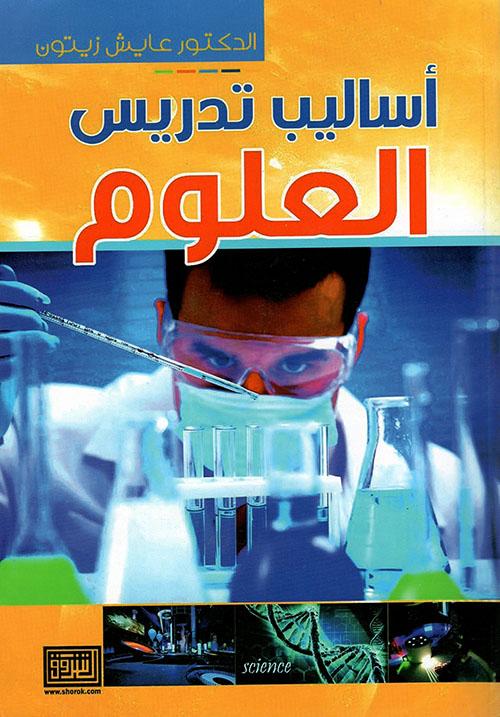 أساليب تدريس العلوم