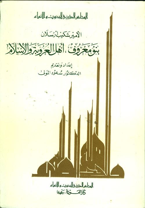 بنو معروف أهل العروبة والإسلام